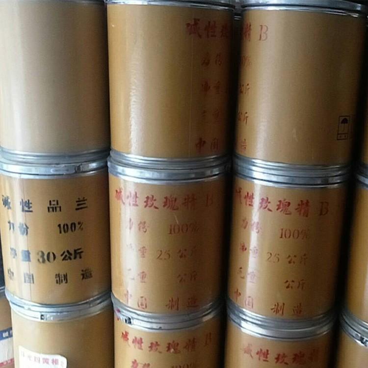 碱性品蓝价钱 造纸碱性品蓝 货源产地
