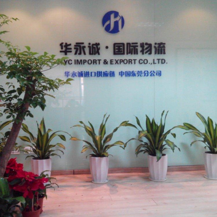 东莞市正华供应链管理有限公司