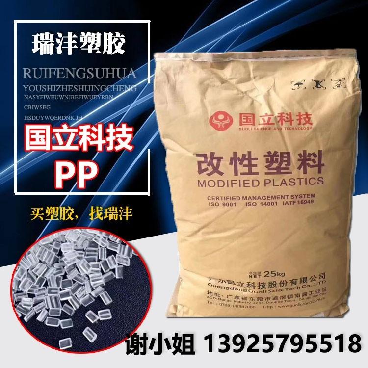 原厂正品保证 现货熔喷pp 国立科技 91500 防护服 熔喷专用料 厂家一手货源