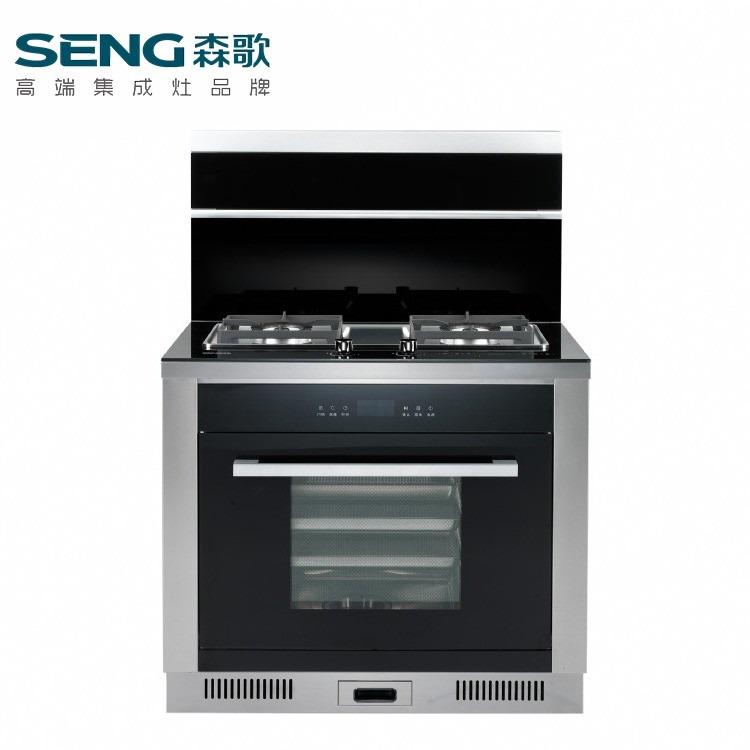 SENG森歌 A5-3Z蒸箱款集成灶 廚房集成灶排名 好集成灶 售后好