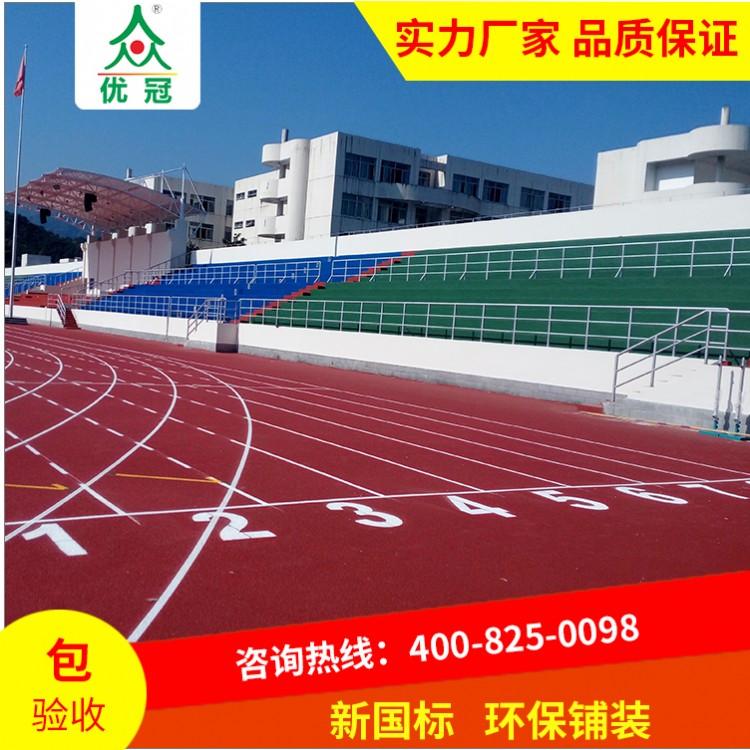 湖南预制型塑胶跑道塑胶跑道每平米价格运动场材料源头厂家-优冠