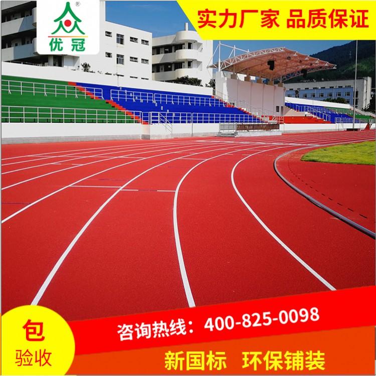 湖南预制型塑胶跑道塑胶跑道价格运动场材料源头厂家-优冠