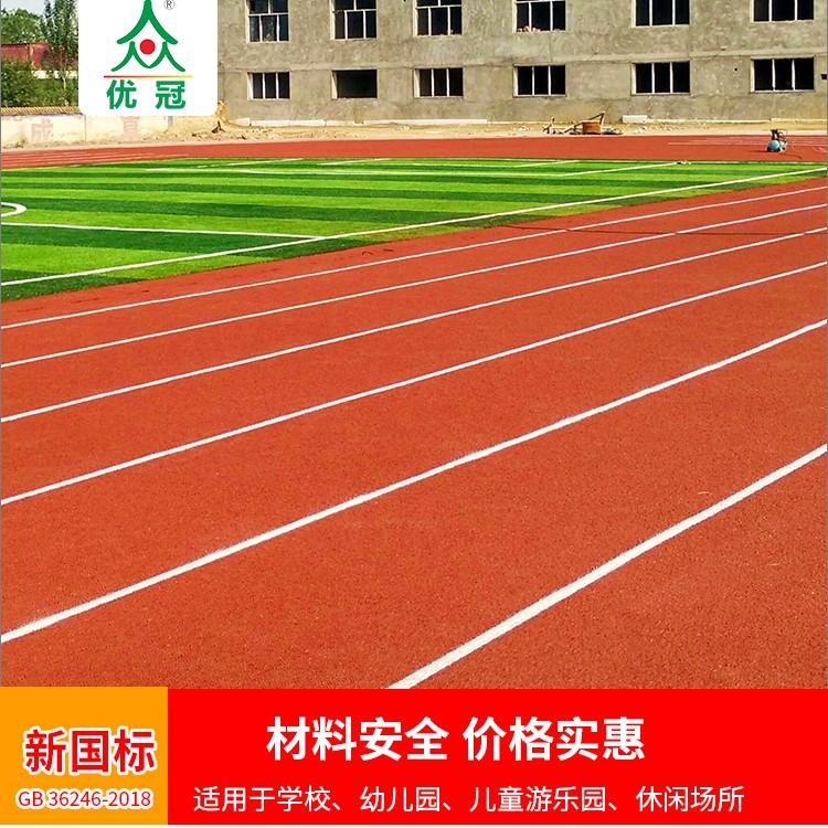 湖南塑胶跑道 体育塑胶跑道一平米报价 设计施工售后一站式服务-优冠