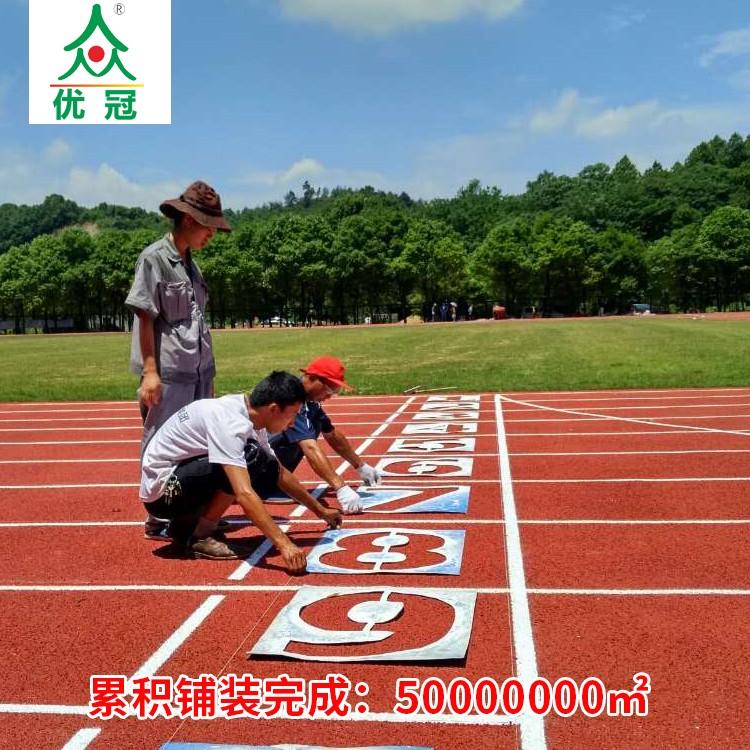 全塑型混合型透气型 四百米塑胶跑道学校塑胶跑道生产厂家-优冠