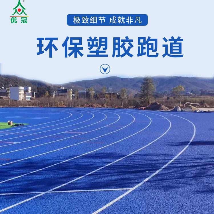 承接塑胶跑道工程 400米塑胶跑道施工 值得信赖-优冠