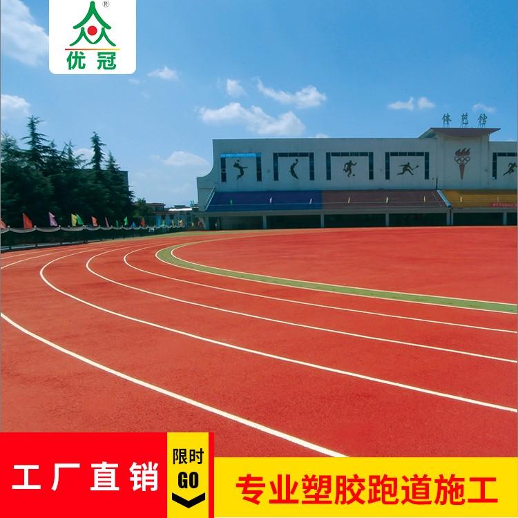 广东塑胶跑道 400米200米标准塑胶跑道 耐磨稳定性强-优冠