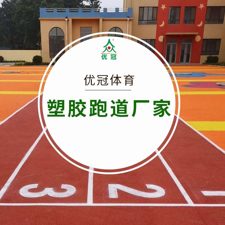 湖南塑胶跑道工程每平米价格 国内跑道材料 优冠科技创新型企业