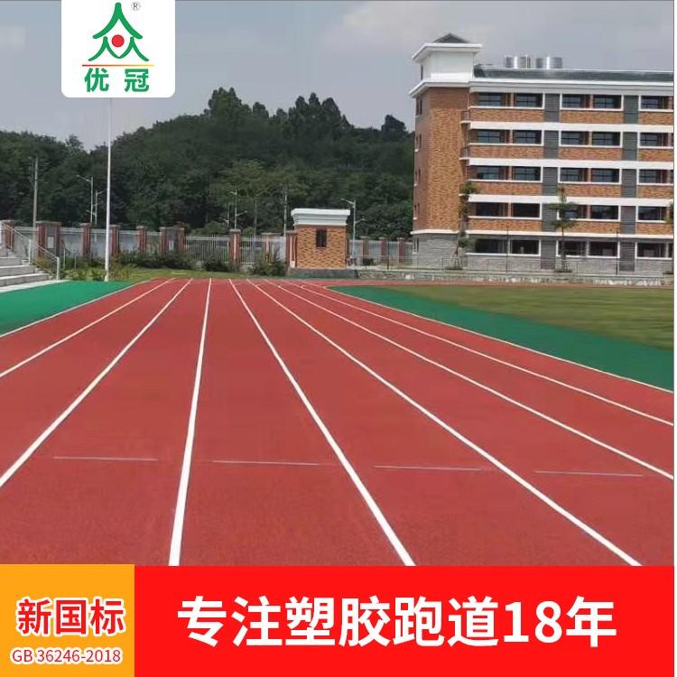 塑胶跑道施工湖南塑胶跑道品质保障优冠