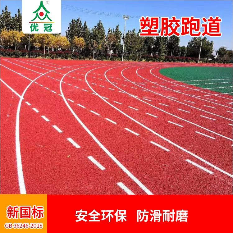 塑胶跑道材料湖南塑胶跑道稳定性强优冠