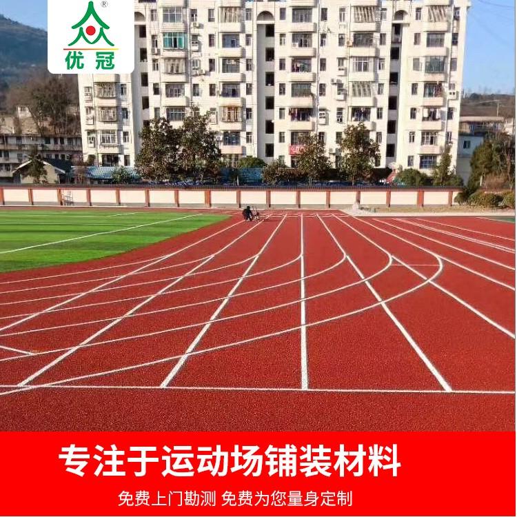 广东塑胶跑道跑道施工方案 田径场塑胶跑道-优冠