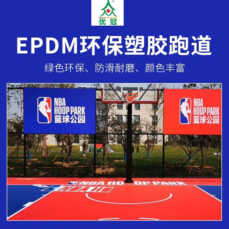 epdm塑胶篮球场报价400米塑胶跑道塑胶球场施工厂家-优冠