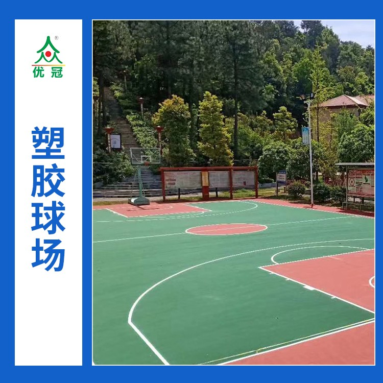 epdm塑胶篮球场报价室内塑胶球场施工塑胶球场施工厂家-优冠