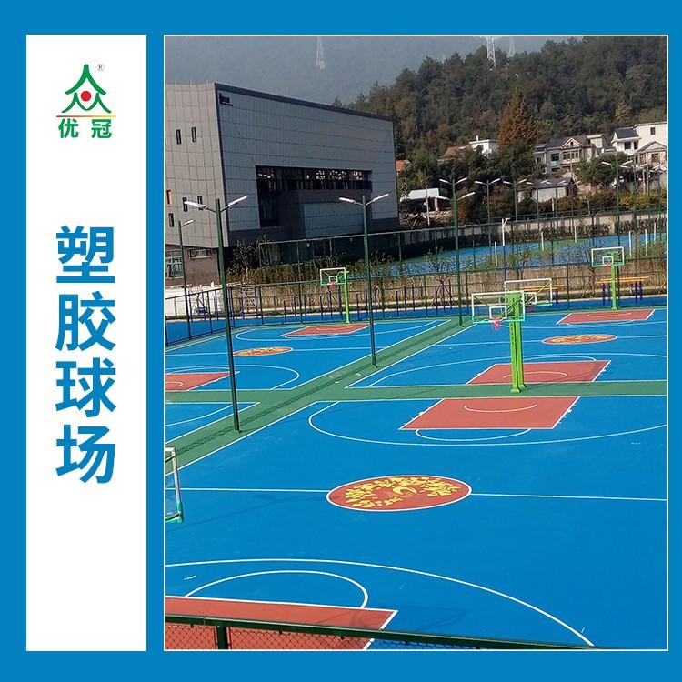 塑胶羽毛球场每平米价格幼儿园跑道施工塑胶球场专业生产厂家-优冠
