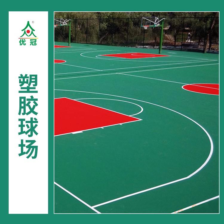 塑胶羽毛球场每平米价格学校塑胶球场施工中国十大硅pu材料厂家-优冠