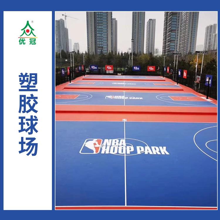 塑胶羽毛球场每平米价格400米塑胶跑道塑胶球场施工厂家-优冠