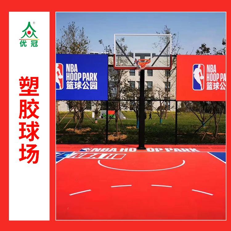 中国十大硅pu材料厂家塑胶球场材料-优冠