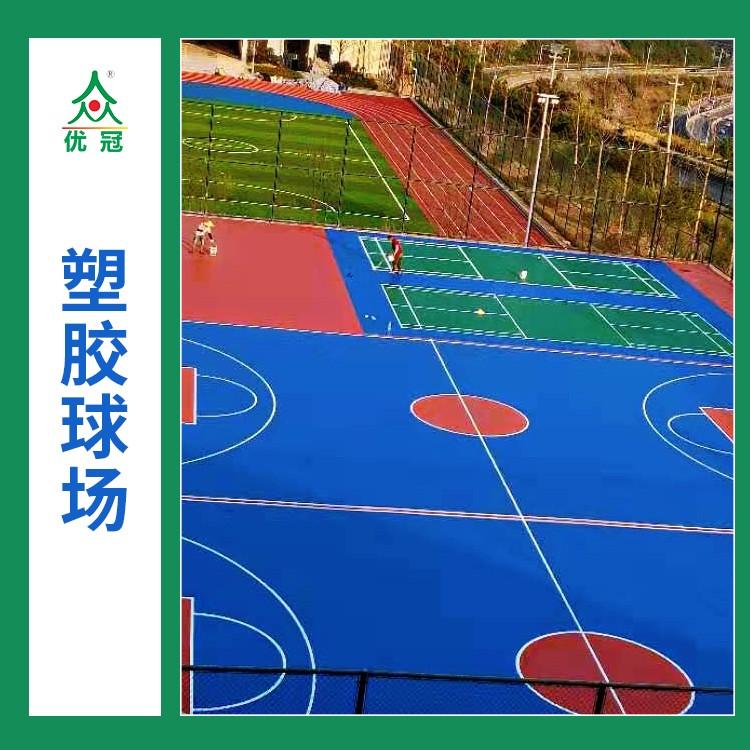 塑胶球场材料价格幼儿园跑道施工中国十大硅pu材料塑胶球场厂家