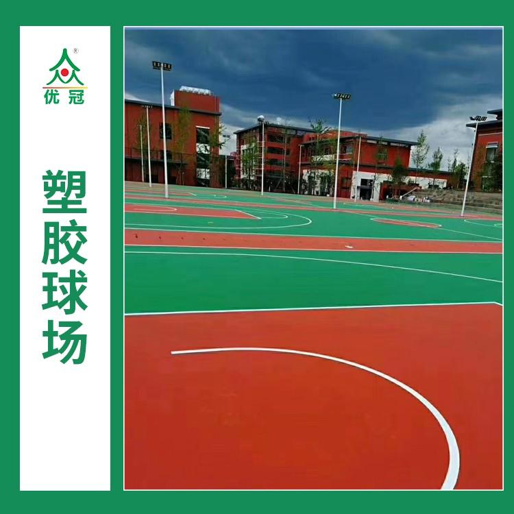 硅pu篮球场硅PU厂家直销塑胶球场专业生产厂家-优冠