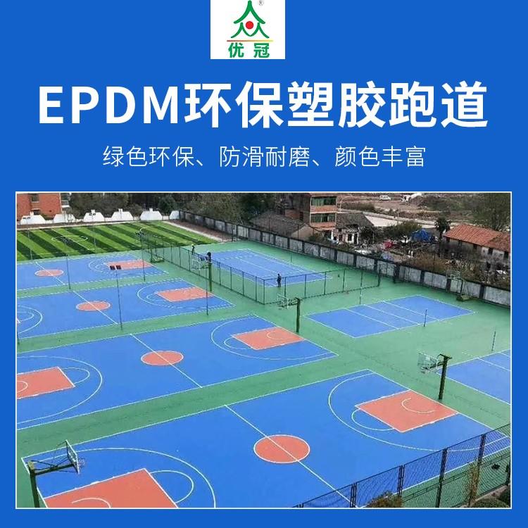 epdm塑胶篮球场报价室内塑胶球场施工中国十大硅pu材料厂家-优冠