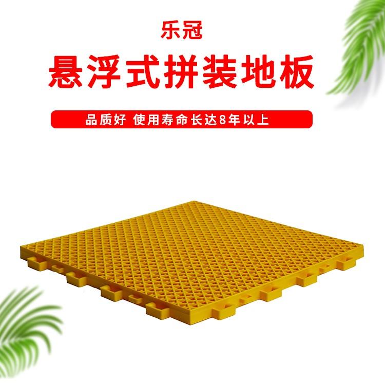 悬浮地板价格 户外悬浮地板施工方案-乐冠