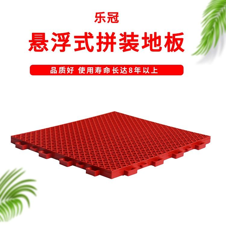悬浮地板价格 室外塑胶篮球场造价施工方案-乐冠