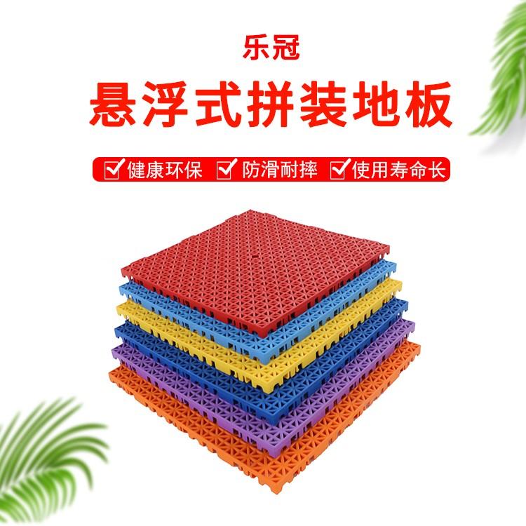 拼装悬浮地板公司 室外塑胶篮球场造价厂家批发-乐冠