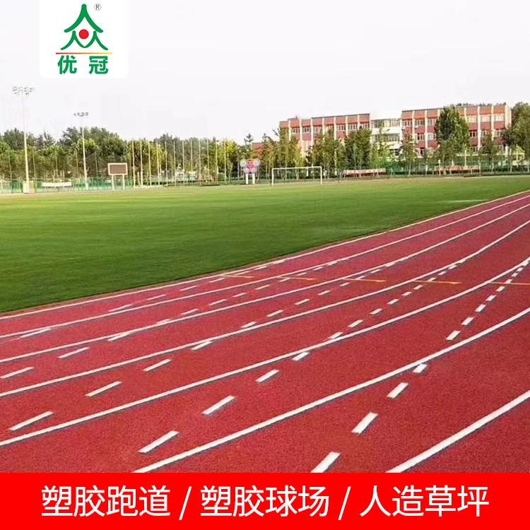 塑胶跑道每平米价格人造草坪包工包料-优冠