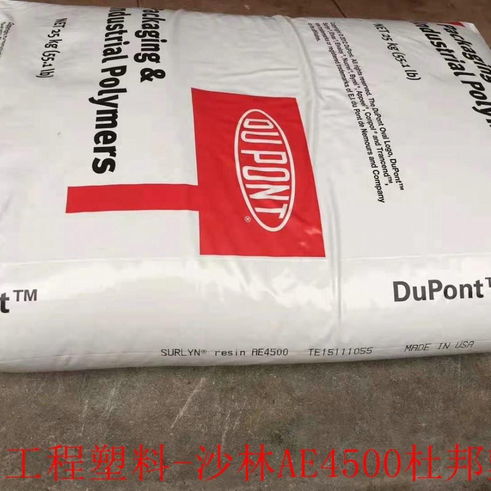 凯万工程 陶氏杜邦塑胶原料 SURLYN树脂原料 供应定做