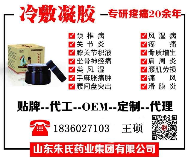冷敷凝胶贴牌代加工厂家 山东朱氏药业集团疼痛膏生产厂家
